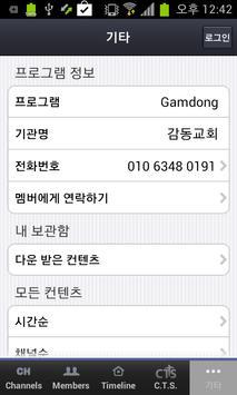 감동교회 screenshot 1