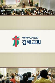 김해교회 poster