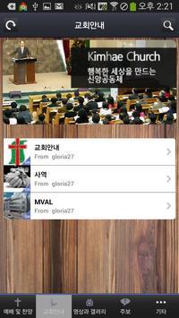 김해교회 apk screenshot