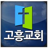 고흥교회 icon
