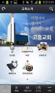 고흥교회 poster