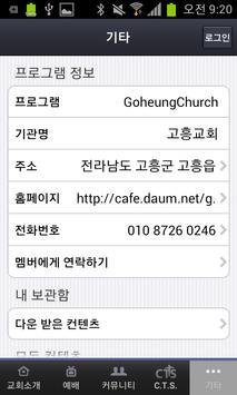 고흥교회 apk screenshot