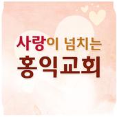 홍익교회 icon