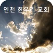 인천한우리 icon