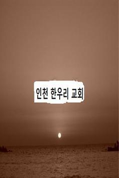 인천한우리 apk screenshot
