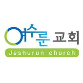 여수룬교회 icon