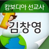 김창영선교사 icon