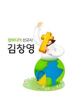 김창영선교사 apk screenshot