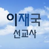 이재국 선교사 icon