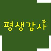 평생감사 icon