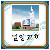 밀양교회 icon