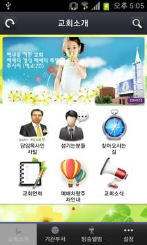 밀양교회 poster