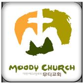 무디교회 icon