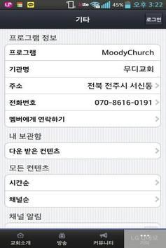 무디교회 apk screenshot
