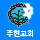 목포주현성결교회 icon