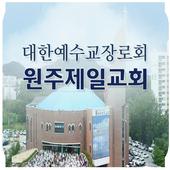 원주제일교회 icon