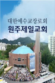 원주제일교회 apk screenshot