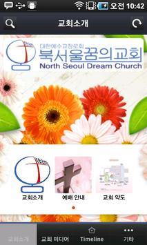 북서울 꿈의 교회 poster