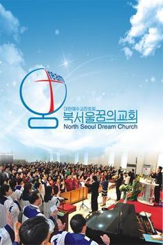 북서울 꿈의 교회 screenshot 1