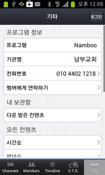 남부감리교회 apk screenshot