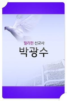 박광수 선교사 apk screenshot