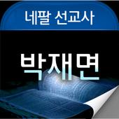 박재면선교사 icon