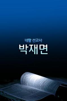 박재면선교사 poster