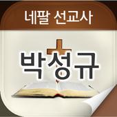 박성규선교사 icon
