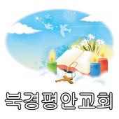 북경평안교회 icon