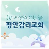 평안감리교회 icon