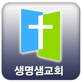 울산생명샘교회 icon