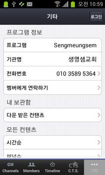 울산생명샘교회 screenshot 1