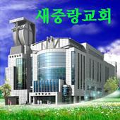 새중랑교회 icon