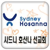 시드니 호산나 icon