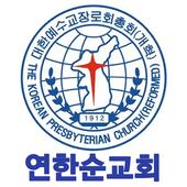 연한순교회 icon