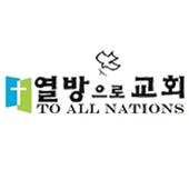 열방으로교회 icon