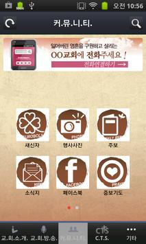 강북대학연합교회 poster