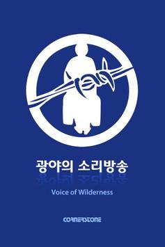 VOW - Voice Of Wilderness poster