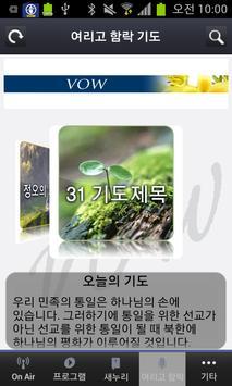 VOW - Voice Of Wilderness apk screenshot