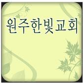 원주한빛교회 icon
