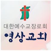영상교회 icon