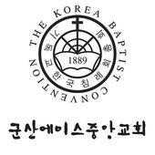 군산에이스중앙교회 icon