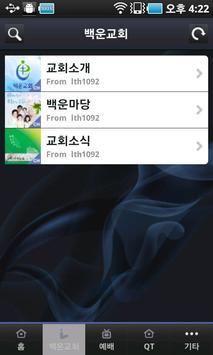 백운교회 apk screenshot