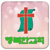 행복샘이 icon