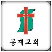 봉계교회 icon