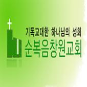 순복음교회 icon