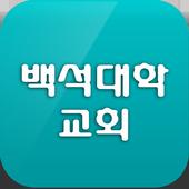 백석대학교회 icon