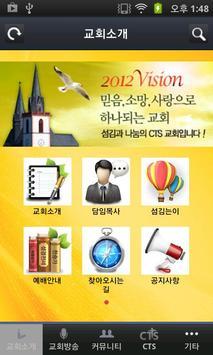 백석대학교회 poster