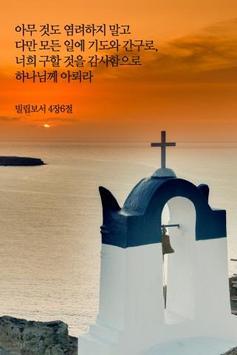 백석대학교회 screenshot 1