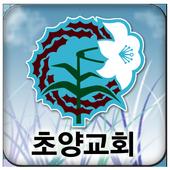 초양교회 icon